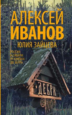 Дебри - Иванов Алексей