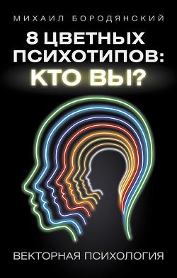 8 цветных психотипов: кто вы? - Бородянский Михаил