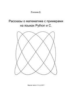 Рассказы о математике с примерами на языках Python и C (СИ) - Елисеев Дмитрий Сергеевич