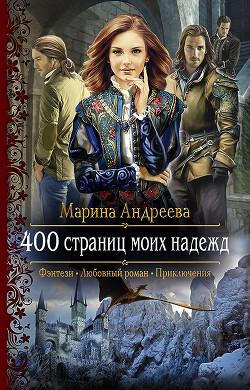 400 страниц моих надежд (СИ) - Андреева Марина Анатольевна