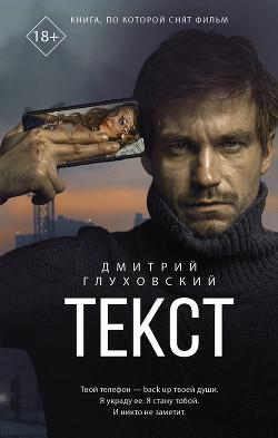 Текст - Глуховский Дмитрий