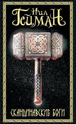 Скандинавские боги - Гейман Нил