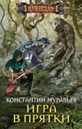 Игра в прятки - Муравьев Константин Николаевич