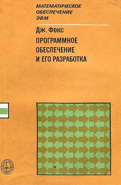 Программное обеспечение и его разработка - Фокс Джозеф М.