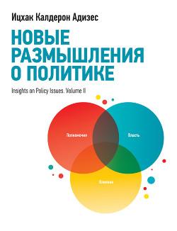 Новые размышления о политике - Адизес Ицхак