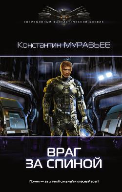 Враг за спиной - Муравьев Константин Николаевич