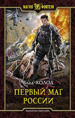Первый маг России-2. Ихнази (СИ) - Холод Влад