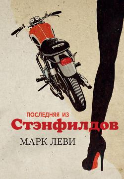 Последняя из Стэнфилдов - Леви Марк