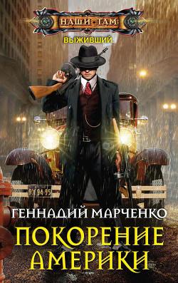 Выживший-2 (СИ) - Марченко Геннадий Борисович