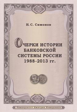 Очерки истории банковской системы России. 1988–2013 гг. - Симонов Николай