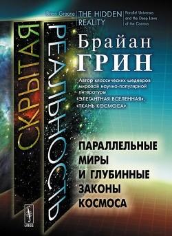Скрытая реальность. Параллельные миры и глубинные законы космоса - Грин Брайан