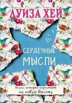 Сердечные мысли (сборник) - Хей Луиза