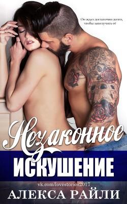 Незаконное искушение (ЛП) - Райли Алекса
