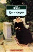 Три сестры - Чехов Антон Павлович