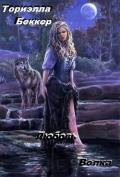 Любовь Волка (СИ) - Беккер Ториэлла