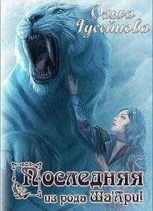 Последняя из рода Ша'Ари! (СИ) - Гусейнова Ольга