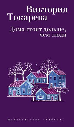 Дома стоят дольше, чем люди (сборник) - Токарева Виктория