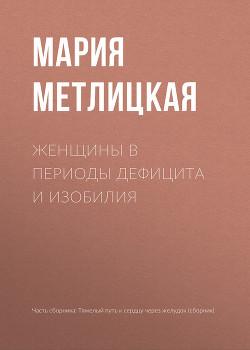 Женщины в периоды дефицита и изобилия - Метлицкая Мария