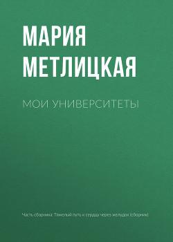 Мои университеты - Метлицкая Мария
