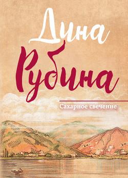 Сахарное свечение (сборник) - Рубина Дина Ильинична