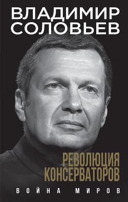Революция консерваторов. Война миров - Соловьев Владимир Иванович