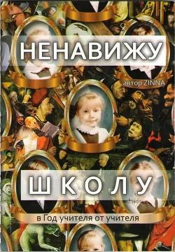 """В защиту реформы образования (СИ) - Нигматулин Марат """"Снежный человек"""""""