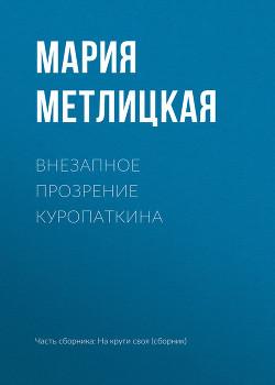 Внезапное прозрение Куропаткина - Метлицкая Мария