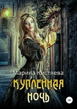 Купленная ночь (СИ) - Кистяева Марина