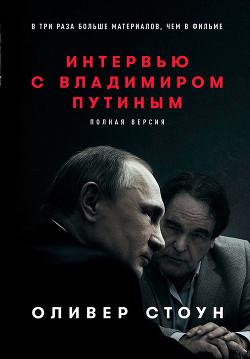Интервью с Владимиром Путиным - Стоун Оливер