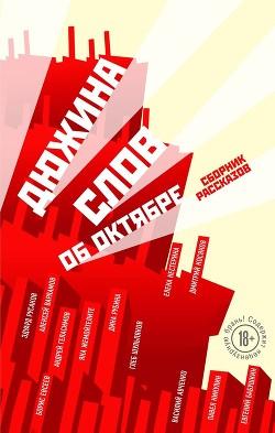 Дюжина слов об Октябре (сборник) - Рубина Дина Ильинична