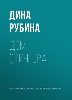 Дом Этингера - Рубина Дина Ильинична