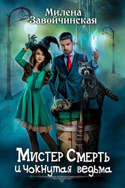 Мистер Смерть и чокнутая ведьма - Завойчинская Милена