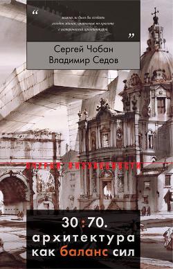 30:70. Архитектура как баланс сил - Чобан Сергей