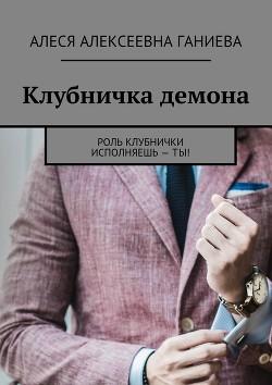 """Клубничка (СИ) - """"Impossible88"""""""