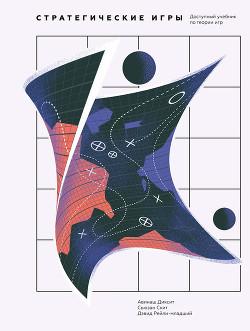 Стратегические игры. Доступный учебник по теории игр - Диксит Авинаш