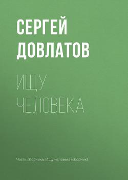 Ищу человека - Довлатов Сергей Донатович