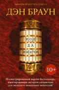 Код да Винчи 10+ - Браун Дэн