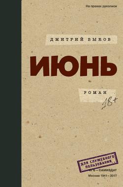 Июнь - Быков Дмитрий