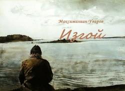 Изгой - Уваров Максимилиан Сергеевич