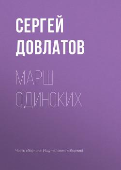 Марш одиноких - Довлатов Сергей Донатович