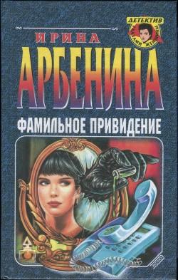 Фамильное привидение - Арбенина Ирина