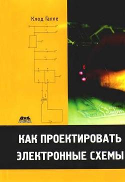 Как проектировать электронные схемы - Галле Клод