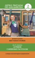 Лучшие смешные рассказы / Best Funny Stories -