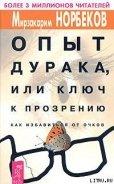 Опыт дурака, или Ключ к прозрению - Норбеков Мирзакарим Санакулович