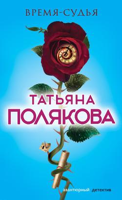 Время-судья - Полякова Татьяна Васильевна