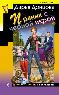 Пряник с черной икрой - Донцова Дарья