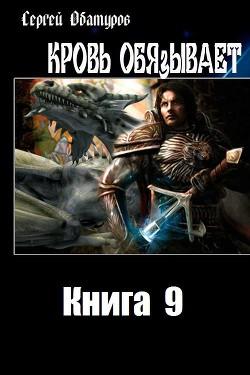 Кровь обязывает. Книга 9 (СИ) - Обатуров Сергей Георгиевич