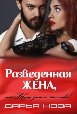 Разведенная жена или, Жили долго и счастливо! vol.2 - Кова Дарья