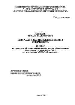 Информационные технологии: история и современность - Горунович Михаил Владимирович