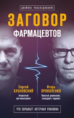 Заговор фармацевтов - Бубновский Сергей Михайлович